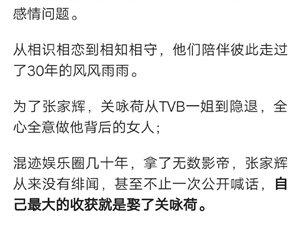 张家辉:娶到关咏荷,你也太幸福了吧 ????