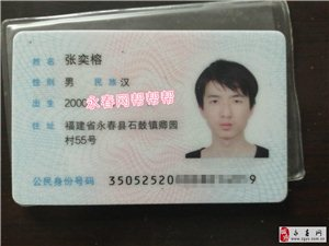 失物招领!永春石鼓的张奕榕快来领取丢失的身份证!