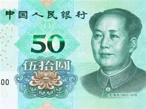 新版人民币本月底正式发行,仁寿人来看看纸币有哪些变化!