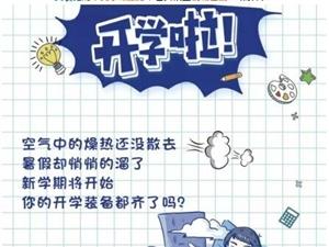 开学季!桐城盛百又出好消息!
