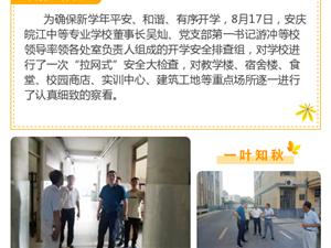 安庆皖江中等专业学校开展开学安全隐患大排查活动