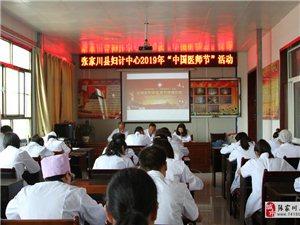 第二个中国医师节,张家川县妇计中心表彰了这几个好医师