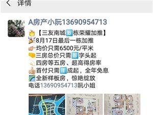 三友南城6栋荣耀加推均价只需6500元/平米首付只需1成起,全年免息
