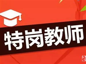 澳门金沙网址站县2019年特设岗位教师招聘公开面试实施方案