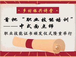 """衢州市""""乡村振兴讲堂""""首批职?#23548;?#33021;证书颁发仪式在江山清泉村举?#26657;?</a"""
