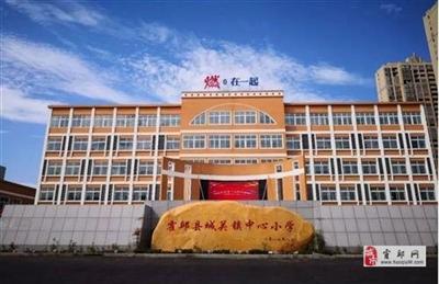 重要通知!霍邱县城关镇中心小学2019年一年级新生招生公告