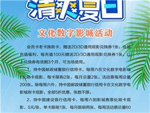 嘉峪关市文化数字电影城19年8月20日排片表