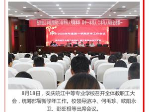 安庆皖江中等专业学校召开新学年开学工作会议