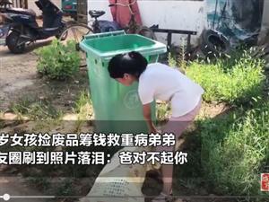驻马店11岁女儿在街边翻垃圾桶被父亲朋友圈刷到…真相令人心碎!