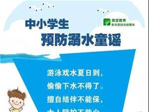 【科普武功】@武功人‖天热了,预防溺水不能停!