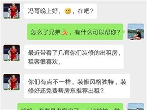 冯继雷:南京出租房装修哪家好?