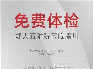 免费体检!郑州大学五附院专家联合潢川县第二人民医院在东方物流港商业新城