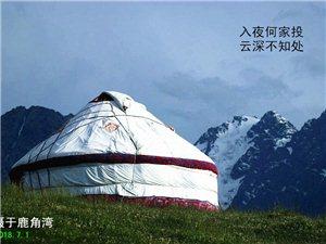 大美新疆神秘的天山