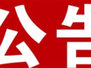 西宁公安征集奎福林、杨得宗、杨勇等人违法犯罪线索