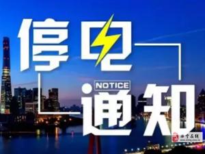 8月27号到30号,西宁这些地方要停电!快看看有你家吗?
