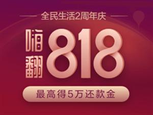 """""""全民生活""""全新升级"""