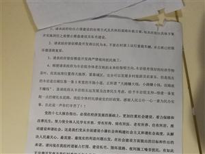 关于春贵府邸建设严重损害中和村丰岩组百姓利益一事的请愿书