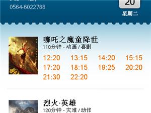 华夏国际影城8月20日【周二】影讯『霍邱独家激光弧幕影厅』