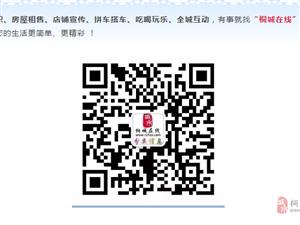 【便民信息】桐城8月19日最新房屋租售丨二手买卖等信息