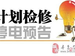 停电预告:寻乌文峰乡临时停电到21日早7点【分享・收藏・备用】