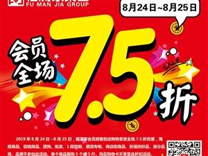 8月24-25日福�M家超市全��7.5折!