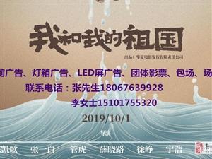 【横店影城】8月20日影讯