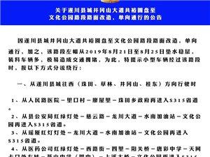 遂川县城井冈山大道共裕圆盘至文化公园路段路面改造单向通行的公告