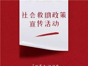 龙泉资讯:十陵街道社会救助政策宣传活动通知