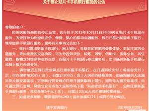 【公告】澳门金沙网址站农商银行关于停止贴片卡手机银行服务的公告