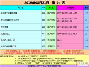嘉峪关市文化数字电影城19年8月21日排片表