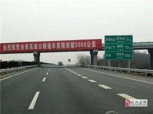 出行注意!彭�芍辆沤�高速……多�路段施工,恢��r�g在�@里!