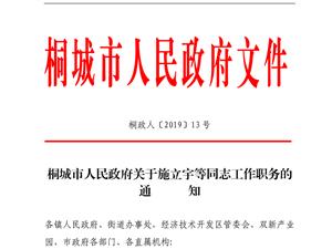 桐城市人民政府发布人事任免通知