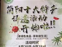 """""""简阳十大特产""""评选活动新闻发布会暨启动仪式举行"""