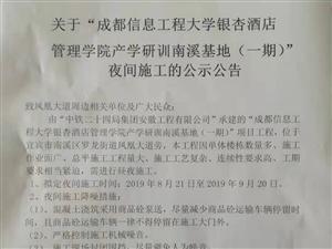 成都信息工程大学银杏酒店管理学院南溪基地(一期)夜间施工公示公告
