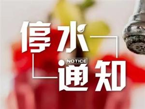 【停水整改通知】彭山�^8月23日的停水信息,望周知!
