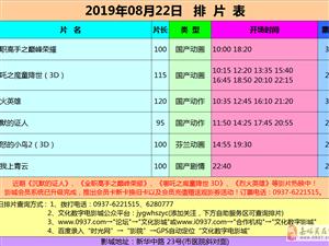 嘉峪关市文化数字电影城19年8月22日排片表