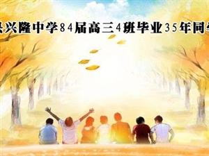 【巴彦网】巴彦县兴隆中学84届高三4班毕业35年同学聚会视频