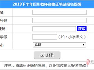 2019下半年四川教师资格证笔试报名短信提醒