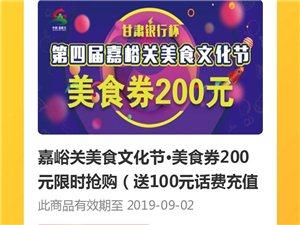 嘉峪关美食文化节・美食券200元限时抢购