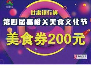 嘉峪�P美食文化�・美食券200元限�r���(送100元��M充值卡)