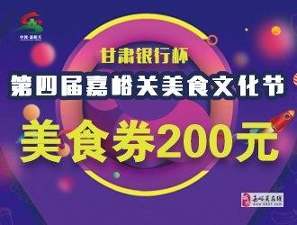 嘉峪关美食文化节・美食券200元限时抢购(送100元话费充值卡)
