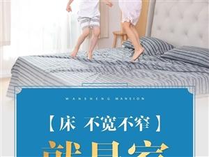 【鑫源・万盛公馆】床,不宽不窄就是家