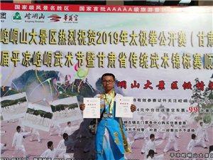 清水精武馆在崆峒(国际)武术节