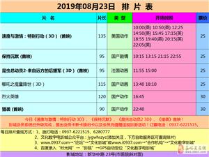 嘉峪关市文化数字电影城19年8月23日排片表
