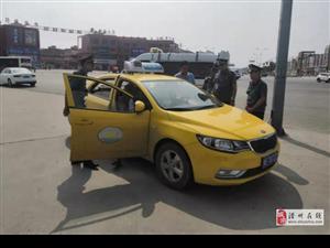 滑县交通运输局开展出租车安全隐患排查整治活动