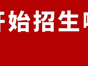 ����h2019年部分幼��@招生�章(�扔新�系方式)