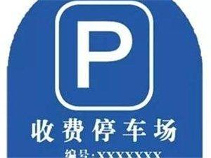 莒县车主快看看,关于停车收费的?#20999;?#20107;!?#27778;?#36153;可投诉!