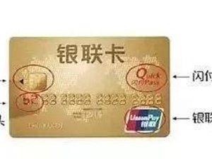 提醒!银行卡上有这两个字的要注意了!你可能也有一张
