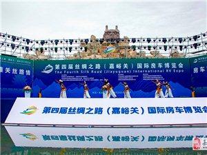 第四届丝绸之路(嘉峪关)国际房车博览会盛大开幕