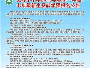 公告:寻乌文峰中小学开学通告及文峰中小学2019年秋季预报名